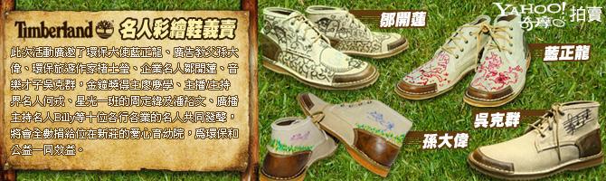Timberland名人彩繪鞋義賣