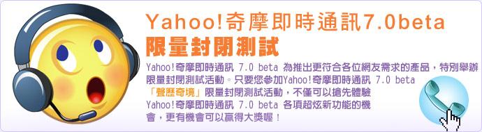 Yahoo!奇摩即時通訊