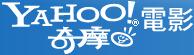 Yahoo!奇摩 Yahoo!奇摩電影