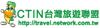 CTIN台灣旅遊聯盟