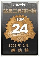 點圖連結至 http://tw.webmaster.yahoo.com/chart/web/?yearMonth=200902&page=2