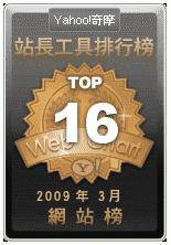點圖連結至 http://tw.webmaster.yahoo.com/chart/web/?yearMonth=200903&page=1