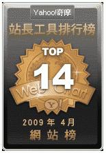 點圖連結至 http://tw.webmaster.yahoo.com/chart/web/?yearMonth=200904&page=1