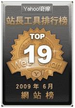 點圖連結至 http://tw.webmaster.yahoo.com/chart/web/?yearMonth=200906&page=1
