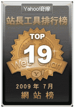 點圖連結至 http://tw.webmaster.yahoo.com/chart/web/?yearMonth=200907&page=1