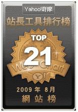 點圖連結至 http://tw.webmaster.yahoo.com/chart/web/?yearMonth=200908&page=2